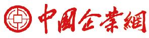 中国企业网安企在线
